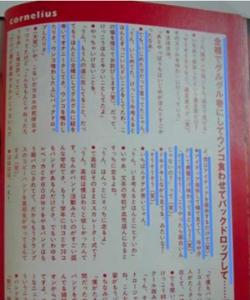 小山田圭吾氏いじめ掲載雑誌