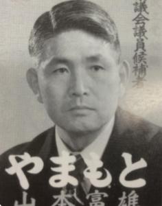 山本一太知事の父・山本富雄