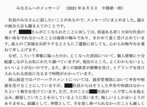 岡山放送・中静社長の謝罪文